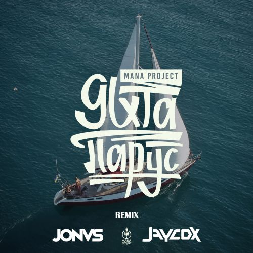 Mana Project - Яхта, парус (Jonvs & Jaycox Remix) [2019]