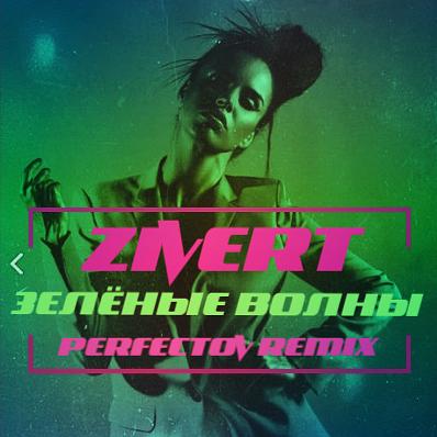 Zivert - Зелёные волны (Perfectov Remix) [2019]
