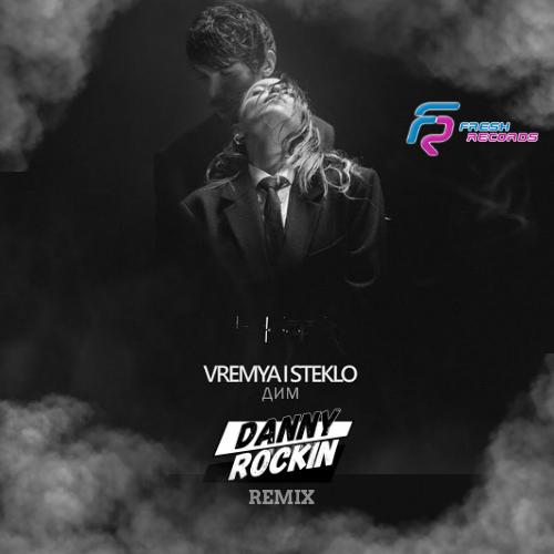 Время и Стекло - Дим (Danny Rockin Remix) [2019]