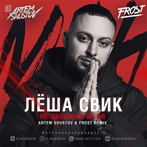 Лёша Свик - Не забывай меня (Artem Shustov & Frost Remix) [2019]