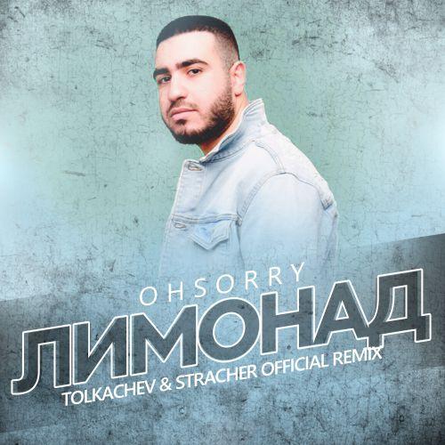 Ohsorry - Лимонад (Tolkachev & Stracher Remix) [2019]