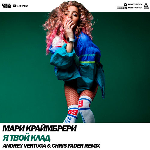Мари Краймбрери - Я твой клад (Andrey Vertuga & Chris Fader Remix) [2019]