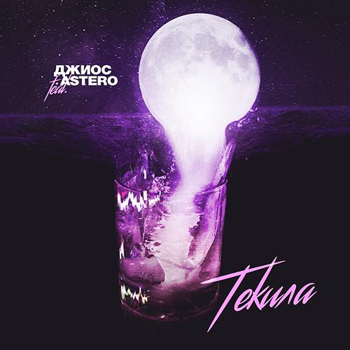 Джиос & Astero - Текила [2019]
