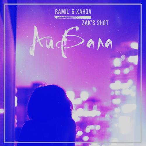 Ramil' & Ханза ft Mike Tsoff & German Anvy x Temmy & Prezzplay  - Айбала (Zak's Shot) [2019]
