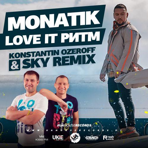 Monatik - Love It Ритм (Konstantin Ozeroff & Sky Remix) [2019]