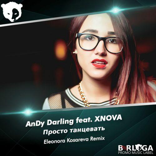 Andy Darling feat. Xnova - Просто танцевать (Eleonora Kosareva Remix) [2019]