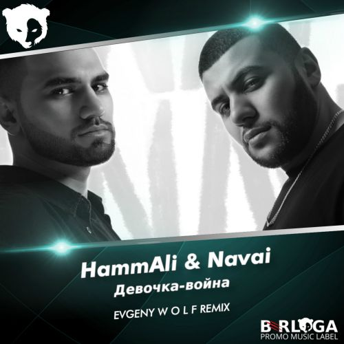 Hammali & Navai - Девочка-война (Evgeny Wolf Remix) [2019]