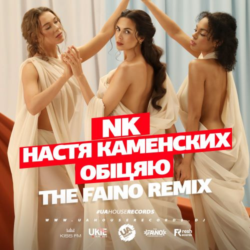 Nk (Настя Каменских) - Обіцяю (The Faino Remix) [2019]