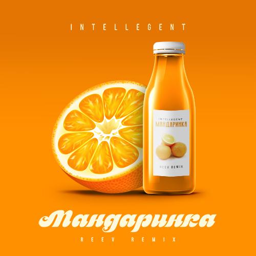 Intellegent - Мандаринка (Reev Remix) [2019]