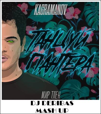 Kagramanov & Rakurs & Ramirez x Denis First & Reznikov - Танцуй, пантера (DJ Deribas Mash Up) [2019]