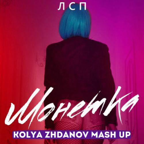 Лсп & Frost & Robby Mond & Wonder's X Dj Tarantino & Dj Dyxanin - Монетка (Kolya Zhdanov Mash Up) [2019]