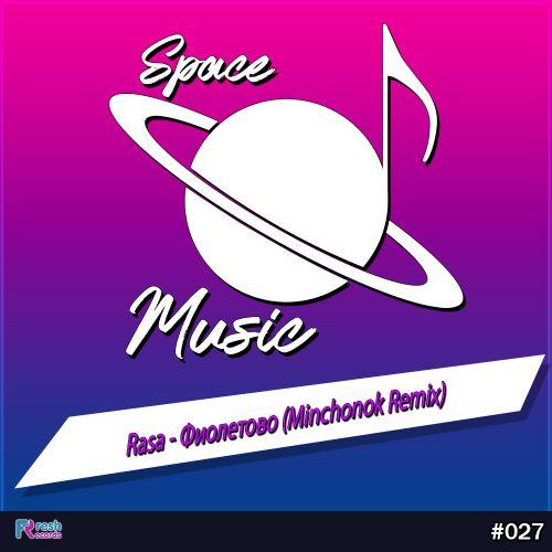 Rasa - Фиолетово (Minchonok Remix) [2019]