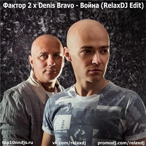 Фактор 2 x Denis Bravo - Война (Relaxdj Edit) [2019]