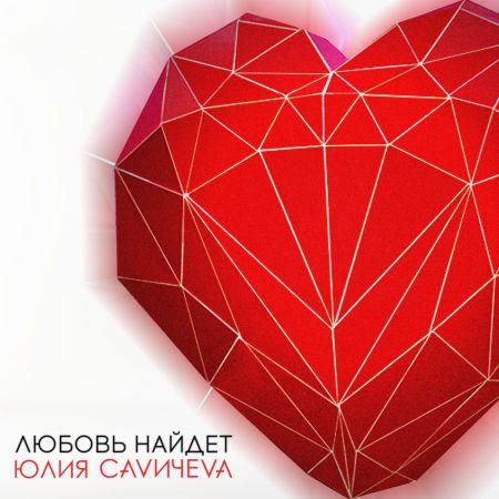 Юлия Савичева - Любовь найдёт [2019]