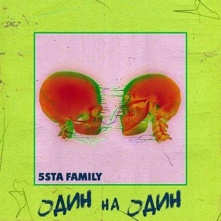5sta Family - Один на один [2019]