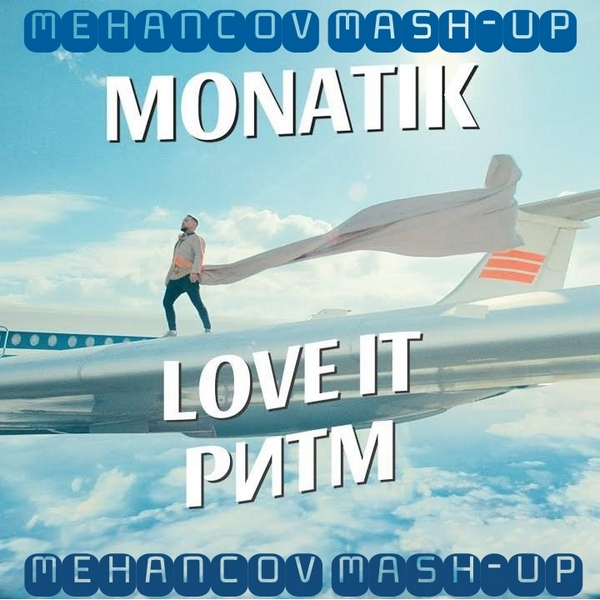 Monatik x Mikis x DJ Prezzplay & DJ Insane - Love It ритм (Mehancov Mash-Up) [2019]