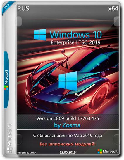 Windows 10 Enterprise LTSC x64 1809.17763.475 by Zosma v.12.05.2019 (RUS)