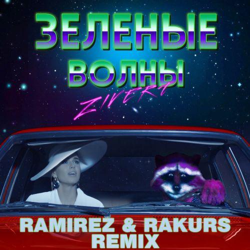 Zivert - Зелёные волны (Ramirez & Rakurs Remix) [2019]