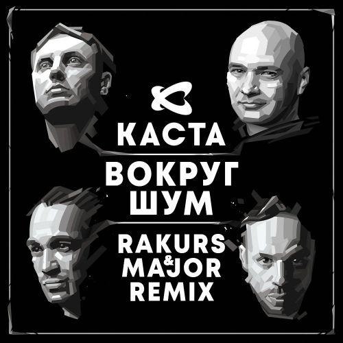 Каста - Вокруг шум (Rakurs & Major Remix) [2019]