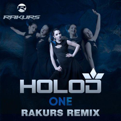 Holod - Coca Cola Zero (Rakurs Remix) [2019]