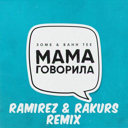 Зомб, Bahh Tee - Мама говорила (Ramirez & Rakurs Remix) [2019]