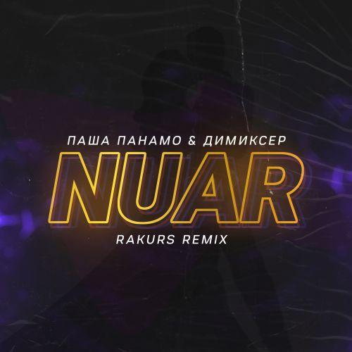 Паша Панамо & Димиксер - Нуар (Rakurs Remix) [2019]