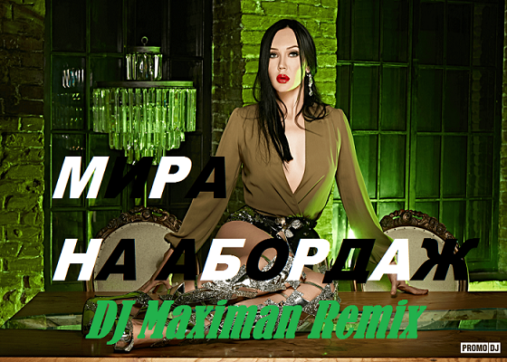 Мира - На абордаж (DJ Maximan Remix) [2019]