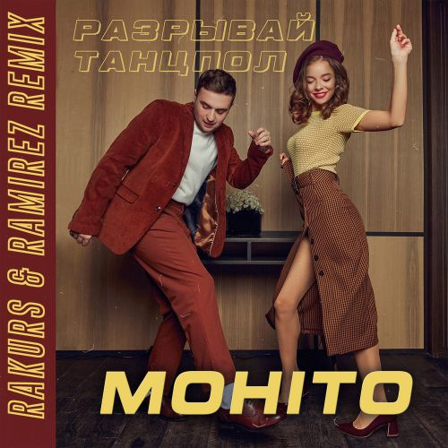 Мохито - Разрывай танцпол (Rakurs & Ramirez Remix) [2019]