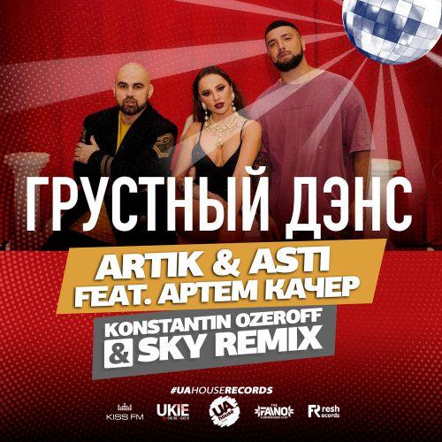 Artik & Asti feat. Артем Качер - Грустный дэнс (Konstantin Ozeroff & Sky Remix) [2019]