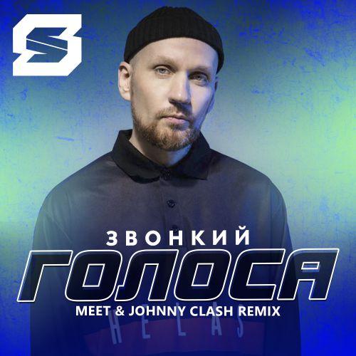 Звонкий - Голоса (Meet & Johnny Clash Remix) [2019]