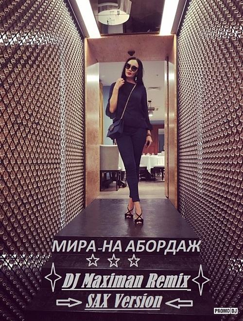 Мира - На абордаж (DJ Maximan Remix Sax Version) [2019]