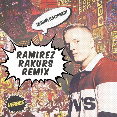 Verbee - Давай взорвём (Ramirez & Rakurs Remix) [2019]