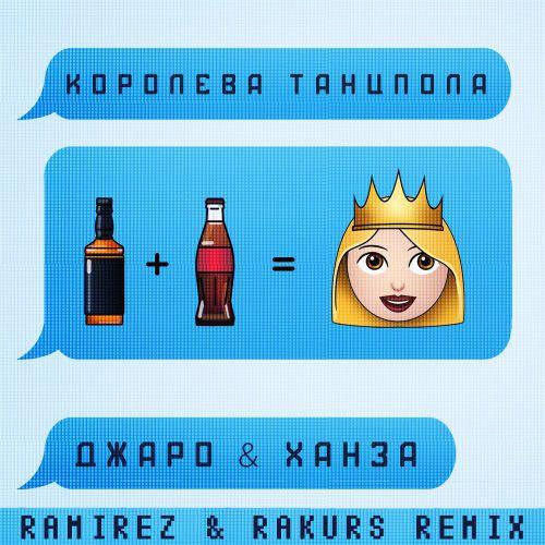Джаро & Ханза - Королева танцпола (Ramirez & Rakurs Remix) [2019]
