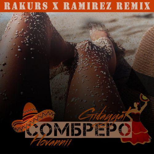 Gidayyat, Hovannii - Сомбреро (Rakurs & Ramirez Remix) [2019]