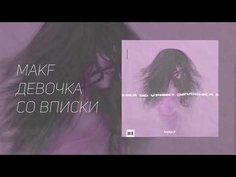 Makf - Девочка со вписки [2019]