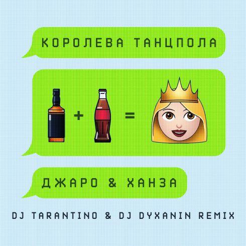 Джаро & Ханза - Королева танцпола (Dj Tarantino & Dj Dyxanin Radio; Extended; Dub Mix's) [2019]