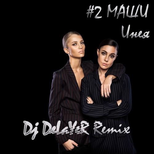 2Маши - Инея (Dj Delayer Remix) [2019]