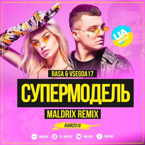 Rasa, Vsegda17 - Супермодель (Maldrix Remix) [2019]