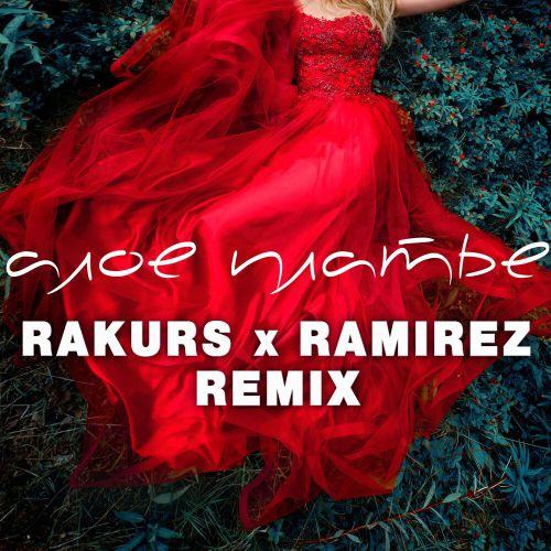 Kartvelli, Shande - Алое платье (Rakurs & Ramirez Remix) [2019]