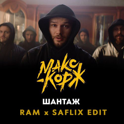 Макс Корж x Damien-N-Drix - Шантаж (Ram x Saflix Edit) [2019]