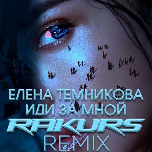 Елена Темникова - Иди за мной (Rakurs Remix) [2019]