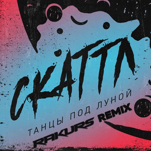 Скаттл - Танцы под луной (Rakurs Remix) [2019]