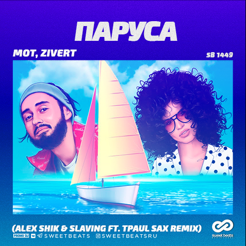 Мот, Zivert - Паруса (Alex Shik & Slaving ft. Tpaul Sax Remix) [2019]