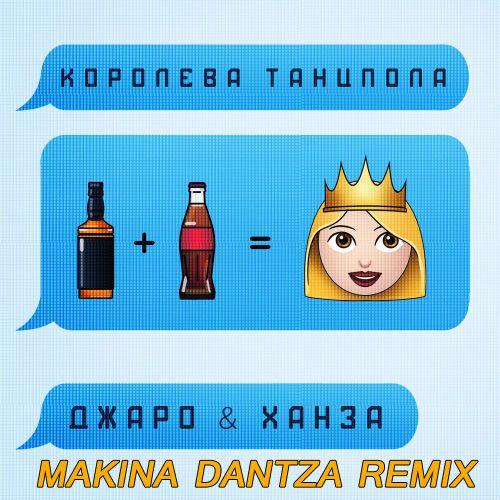 Джаро & Ханза - Королева танцпола (Makina Dantza Remix) [2019]
