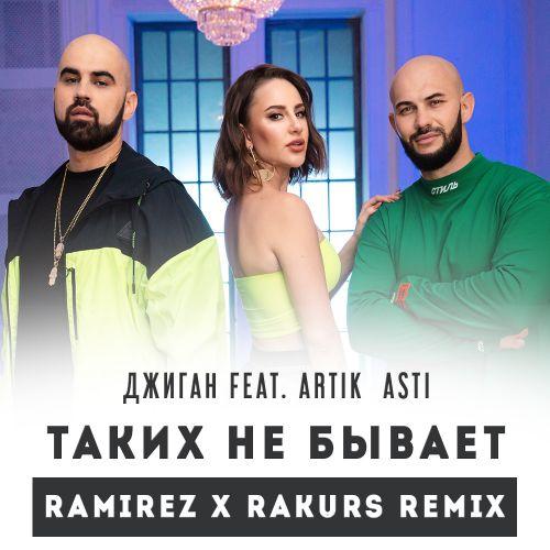 Джиган feat. Artik & Asti - Таких не бывает (Ramirez & Rakurs Remix) [2019]