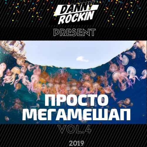 Danny Rockin - Просто Мегамешап. Vol.4 [2019]