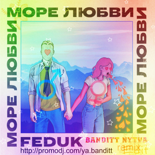 Feduk - Море любви (Banditt Nytva Remix Edit) [2019]