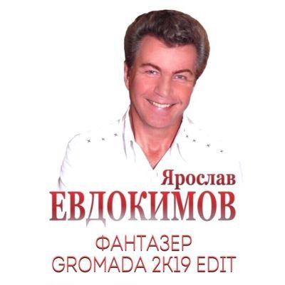 Ярослав Евдокимов - Фантазёр (Gromada Edit) [2019]