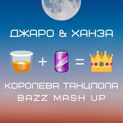Джаро & Ханза vs. XIDШ -  Королева танцпола (Bazz Mash Up) [2019]