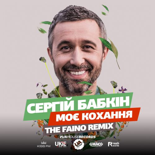 Сергій Бабкін - Моє кохання (The Faino Remix) [2019]